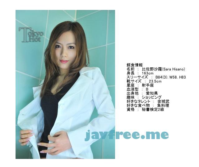 Tokyo Hot n0518 美人OL社内非道輪姦 比佐野沙羅 - image n0518-5 on https://javfree.me