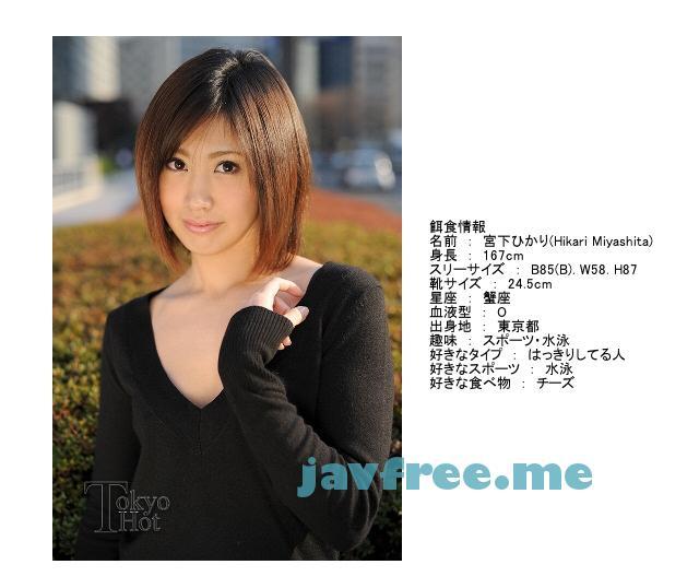Tokyo Hot n0525 鬼逝 - 宮下ひかり 宮下ひかり - image n0525-3 on https://javfree.me