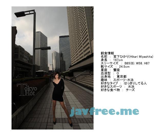 Tokyo Hot n0525 鬼逝 - 宮下ひかり 宮下ひかり - image n0525-5 on https://javfree.me