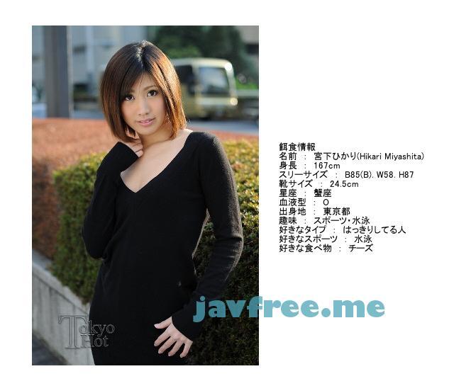 Tokyo Hot n0525 鬼逝 - 宮下ひかり 宮下ひかり - image n0525-6 on https://javfree.me