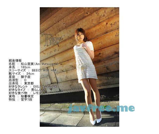 Tokyo Hot n0527 ガチ!絶望姦 松山亜実 松山亜実 - image n0527 on https://javfree.me
