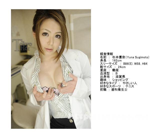 Tokyo Hot n0531 鬼逝 - 杉本優奈 杉本優奈 - image n0531-5 on https://javfree.me