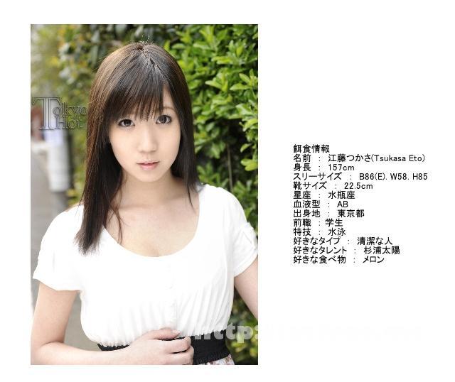 Tokyo Hot n0534 美巨乳女子校生懲姦孕汁 江藤つかさ - image n0534-2 on https://javfree.me