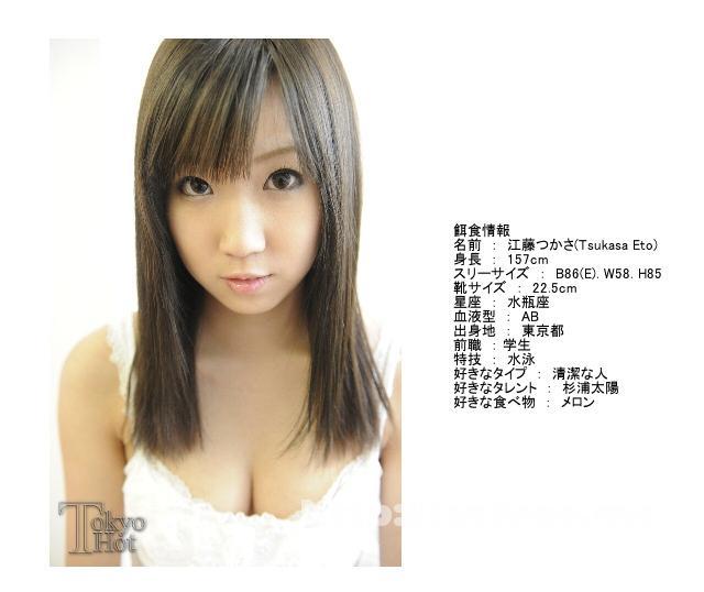 Tokyo Hot n0534 美巨乳女子校生懲姦孕汁 江藤つかさ - image n0534-3 on https://javfree.me