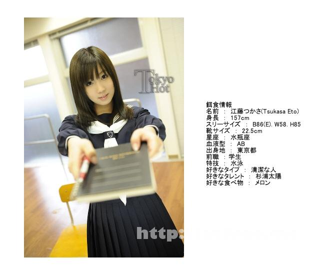 Tokyo Hot n0534 美巨乳女子校生懲姦孕汁 江藤つかさ - image n0534 on https://javfree.me