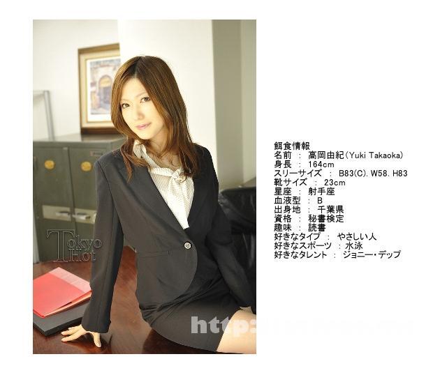 Tokyo Hot n0539 美人秘書膣壊孕汁⑳連発 高岡由紀 - image n0539-3 on https://javfree.me