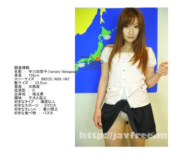 Tokyo Hot n0545 女子アナ鬼廻し横溢孕汁 中川加奈子 - image n0545-3 on https://javfree.me