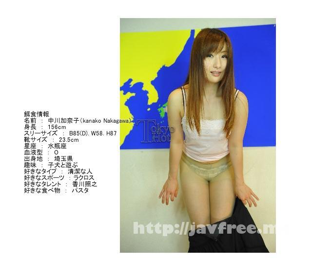 Tokyo Hot n0545 女子アナ鬼廻し横溢孕汁 中川加奈子 - image n0545-4 on https://javfree.me