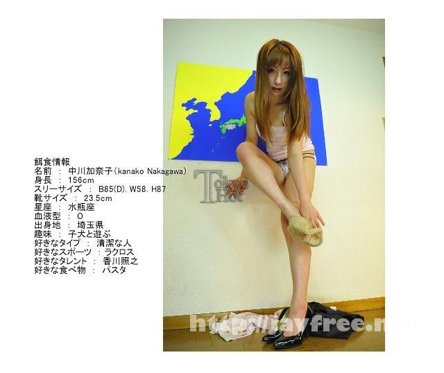 Tokyo Hot n0545 女子アナ鬼廻し横溢孕汁 中川加奈子 - image n0545-5 on https://javfree.me