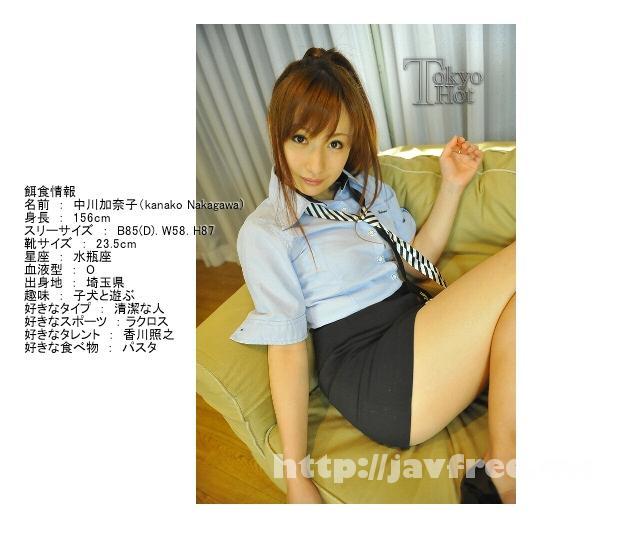 Tokyo Hot n0545 女子アナ鬼廻し横溢孕汁 中川加奈子 - image n0545-6 on https://javfree.me