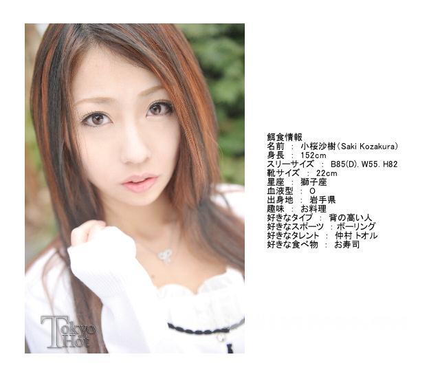 Tokyo Hot n0549 小桜沙樹東熱流汁殺輪姦 小桜沙樹 小桜沙樹 Tokyo Hot