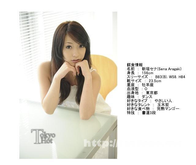 Tokyo Hot n0552 新垣セナ最終中出し地獄 新垣セナ - image n0552 on https://javfree.me