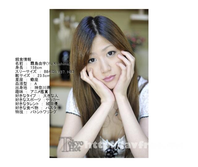 Tokyo Hot n0555 美人レポーター温泉輪姦孕汁 霧島由宇 - image n0555-3 on https://javfree.me
