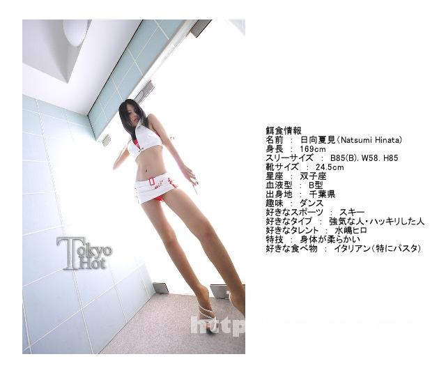 Tokyo Hot n0559 モデル系強制吸飲中出し汁 日向夏見 - image n0559-2 on https://javfree.me