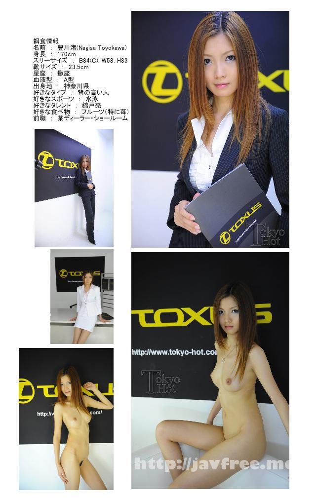Tokyo Hot n0563 高級車ディーラーの女 豊川渚 豊川渚 Tokyo Hot Nagisa Toyokawa