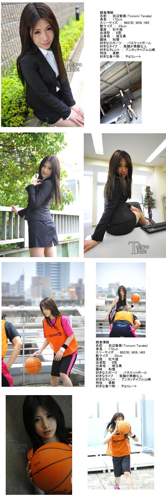 Tokyo Hot n0565 美人アスリート2穴蹂躙汁 田辺智美 田辺智美 Tomomi Tanabe Tokyo Hot