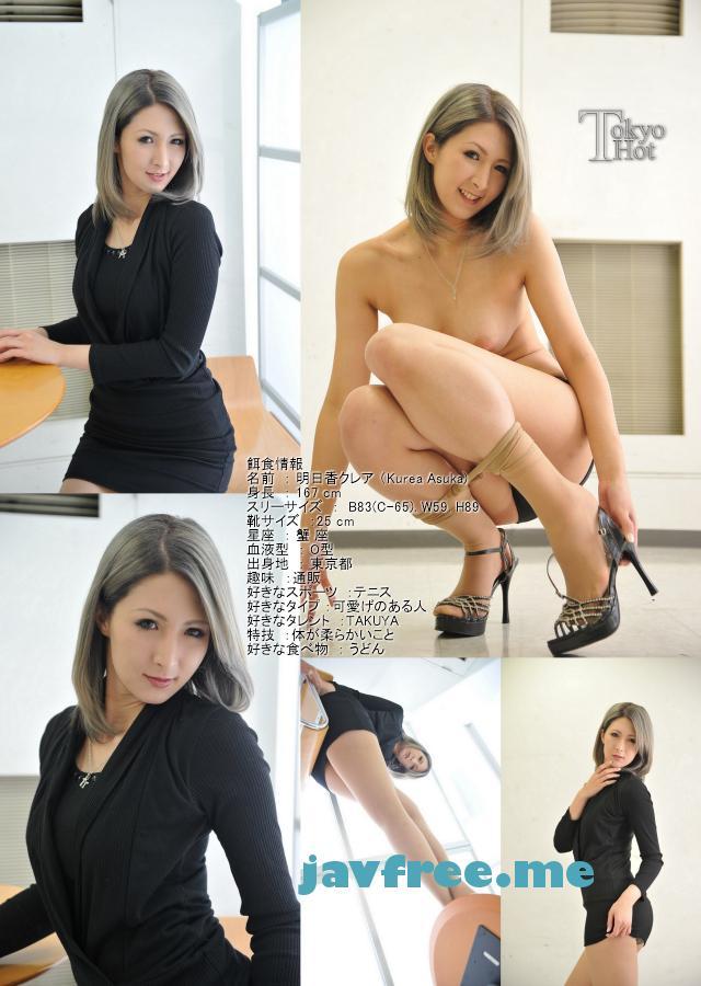 Tokyo Hot n0801 明日香クレア 明日香クレア人生初中出しKurea Asuka - image n0801 on https://javfree.me