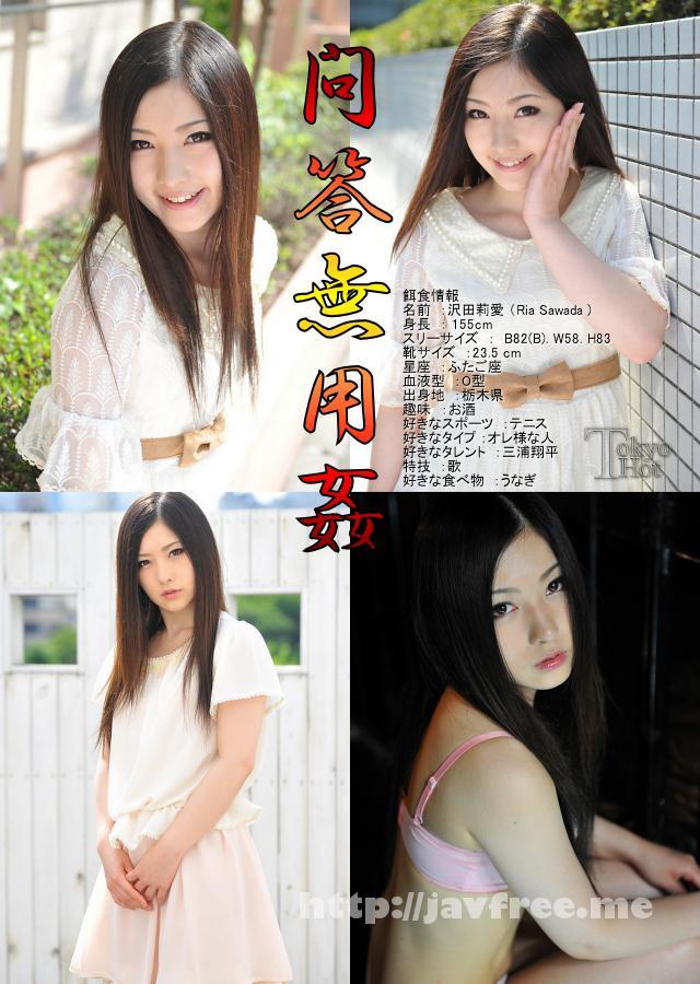 Tokyo Hot n0873 問答無用姦 沢田莉愛 沢田莉愛 沢田莉愛 問答無用姦 Tokyo Hot