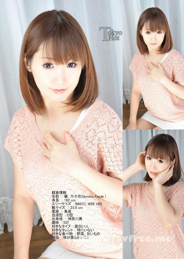 Tokyo Hot n0875 三穴不眠不休24時 楓乃々花 楓乃々花 Tokyo Hot