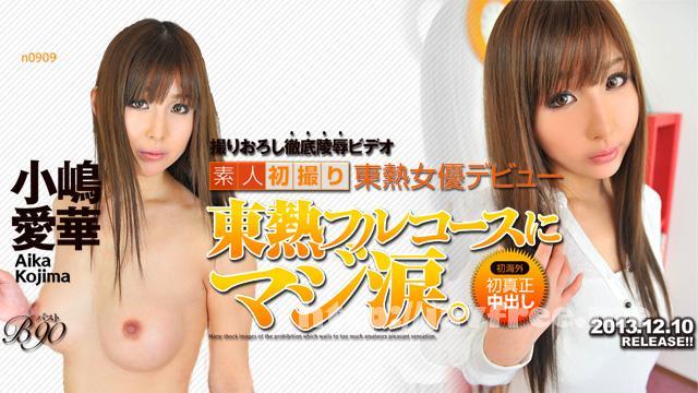 Tokyo Hot n0909 マジ泣き!満タン東熱溢汁 小嶋愛華 - image n0909-3 on https://javfree.me