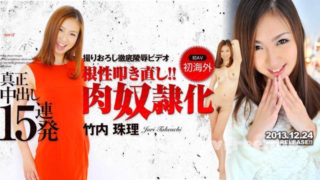 Tokyo Hot n0913 腐れ根性叩き直し鬼輪姦 竹内珠理 - image n0913-2 on https://javfree.me