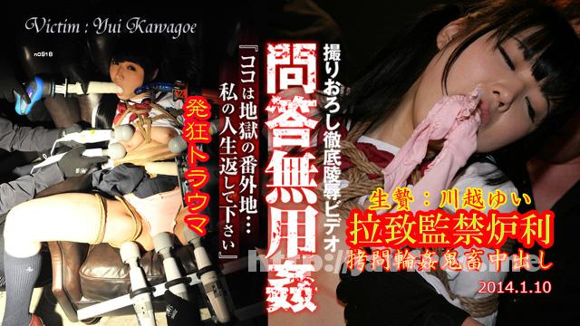 Tokyo Hot n0918 問答無用姦 川越ゆい 川越ゆい 川越ゆい 問答無用姦 Tokyo Hot