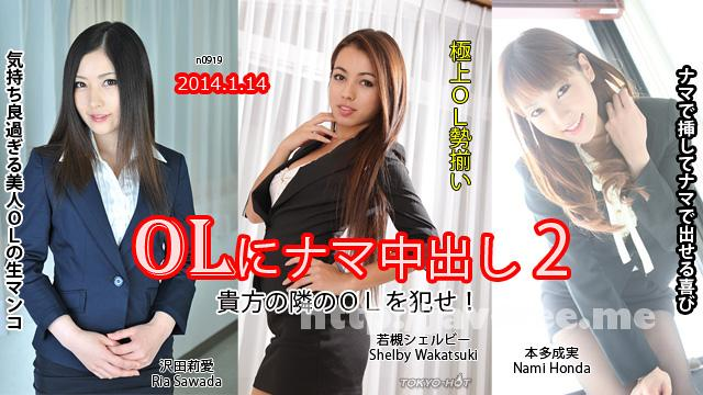 Tokyo Hot n0919 OLにナマ中出し2 本多成実 沢田莉愛 若槻シェルビー