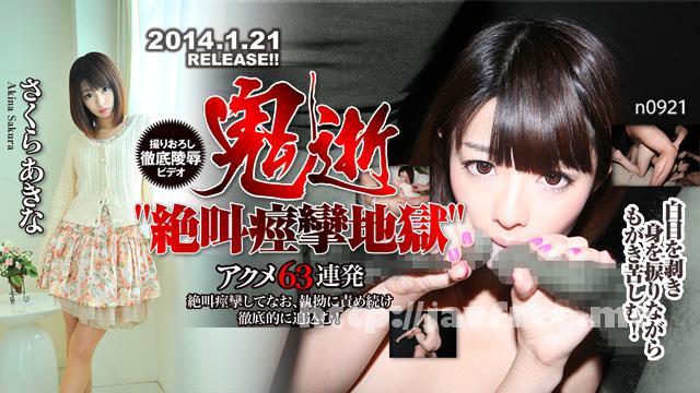Tokyo Hot n0921 鬼逝 – さくらあきな さくらあきな