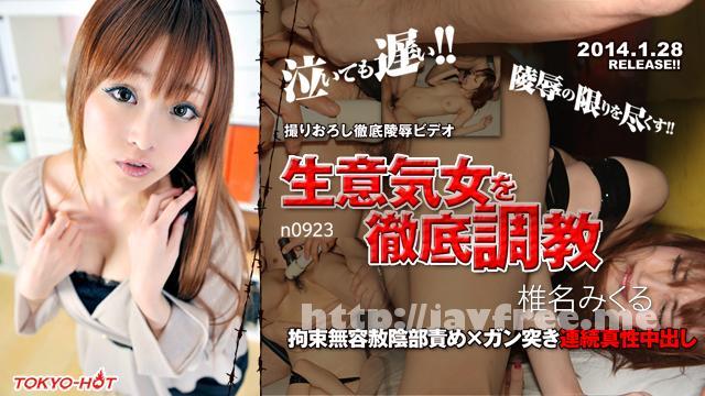 Tokyo Hot n0923 生意気女を徹底調教 椎名みくる 椎名みくる Tokyo Hot