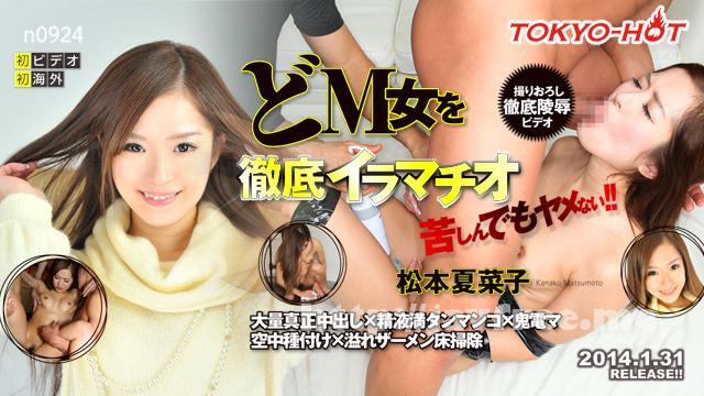 Tokyo Hot n0924 どM女を徹底イラマチオ 松本夏菜子