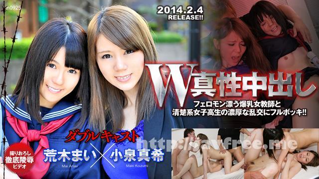Tokyo Hot n0925 W姦小泉真希/荒木まい Maki Koizumi,Mai Araki 荒木まい 小泉真希 Tokyo Hot Maki Koizumi Mai Araki