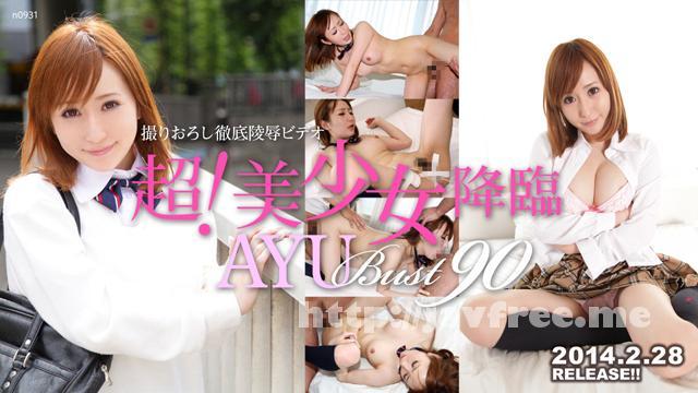 Tokyo Hot n0931 超!美少女降臨 AYU Tokyo Hot AYU