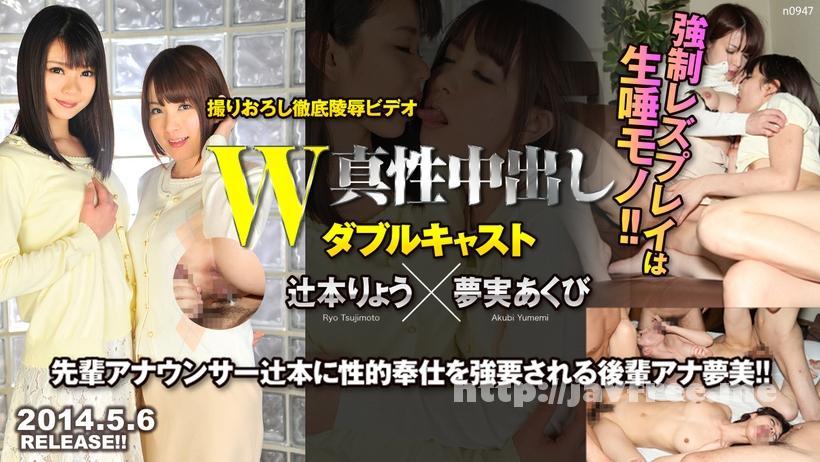 Tokyo Hot n0947 W姦辻本りょう/夢実あくび - image n0947 on https://javfree.me