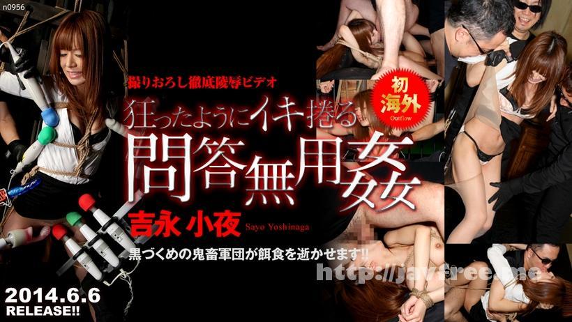 Tokyo Hot n0956 問答無用姦 - image n0956 on /