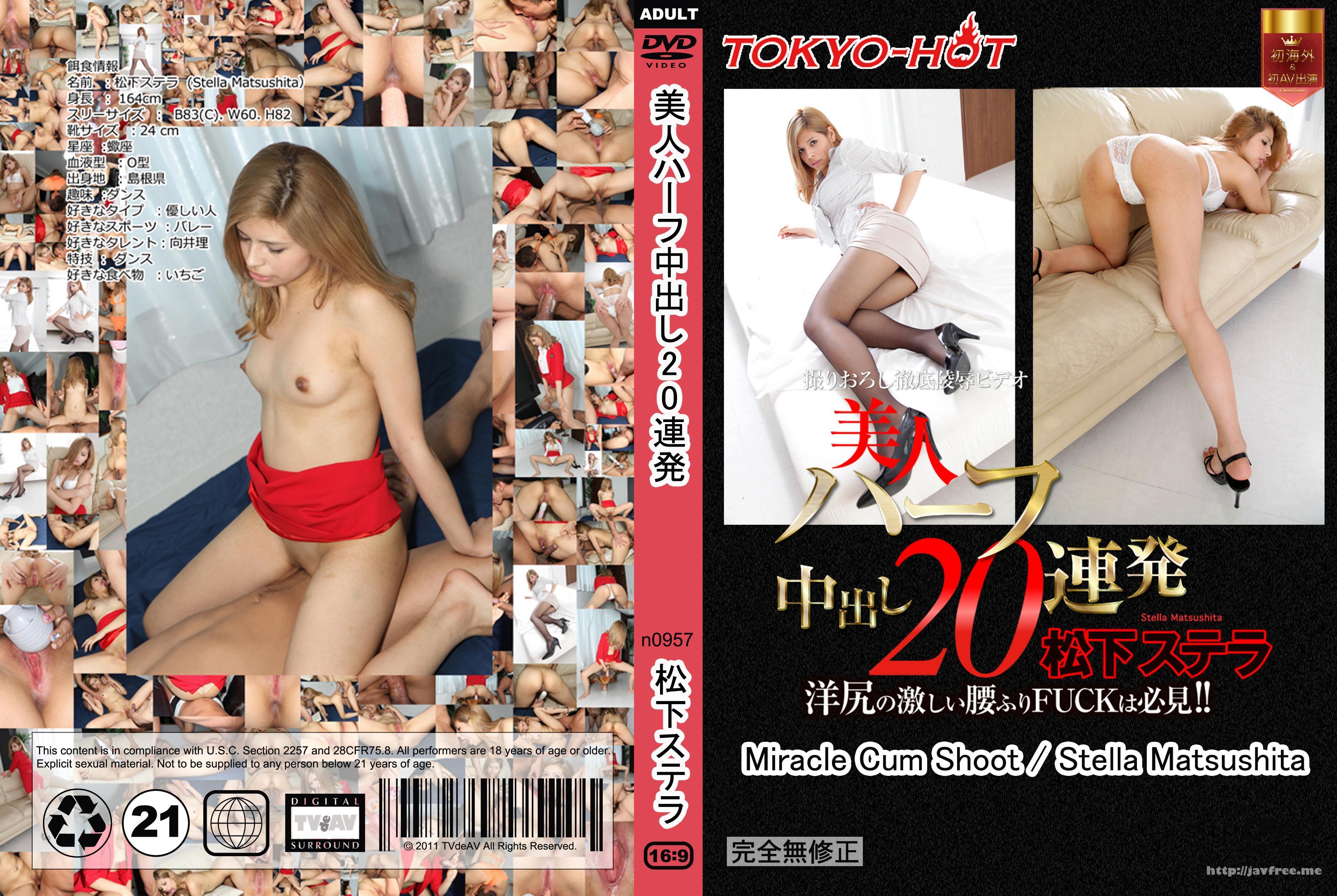 Tokyo Hot n0957 美人ハーフ中出し20連発 松下ステラ Tokyo Hot