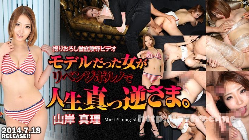 Tokyo Hot n0967 人生真っ逆さま 山岸真理 山岸真理 Tokyo Hot