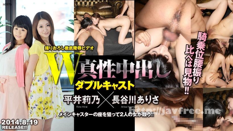 Tokyo Hot n0976 W姦平井莉乃/長谷川ありさ - image n0976 on https://javfree.me