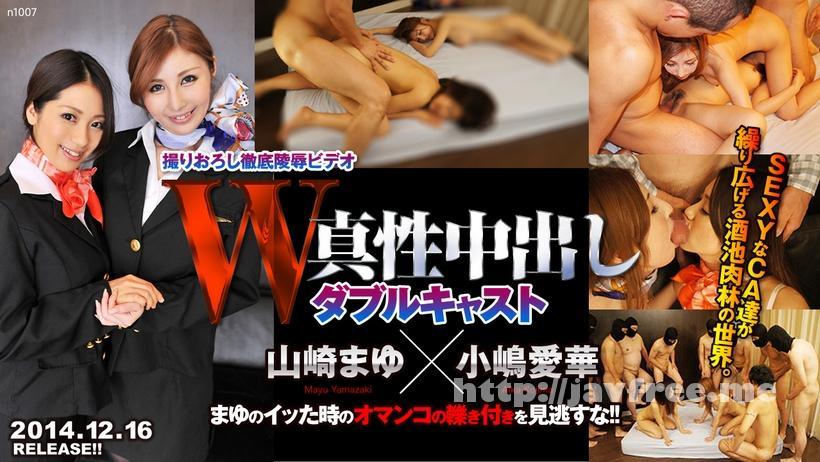 Tokyo Hot n1007 W姦山崎まゆ/小嶋愛華 - image n1007 on https://javfree.me