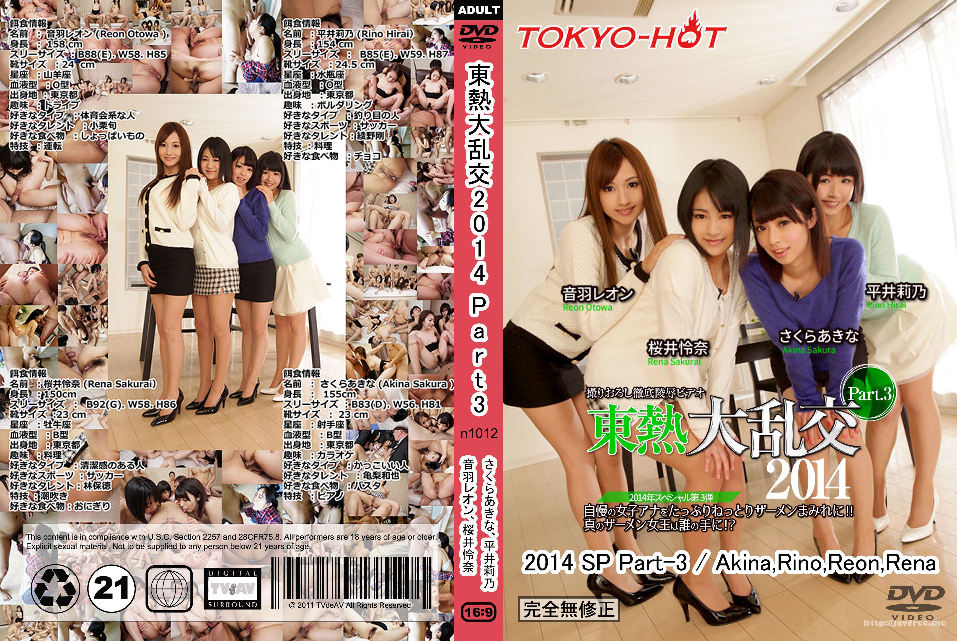 Tokyo Hot n1012 東熱大乱交2014 - image n1012c on https://javfree.me