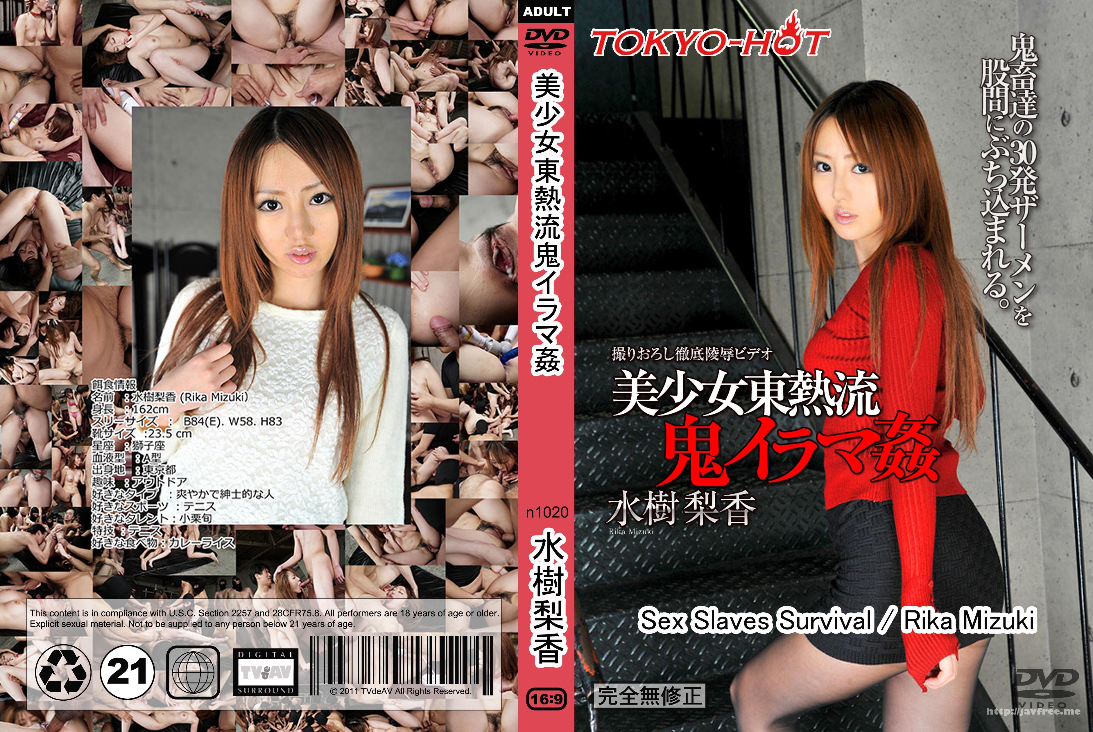 Tokyo Hot n1020 美少女東熱流鬼イラマ姦 - image n1020c on https://javfree.me