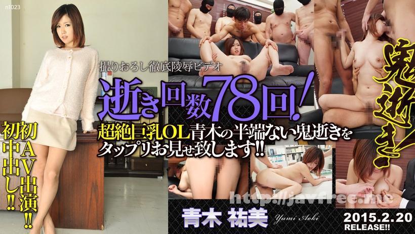 Tokyo Hot n1023 鬼逝 青木祐美 Tokyo Hot