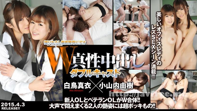 Tokyo Hot n1035 W姦白鳥真衣/小山内由樹 白鳥真衣 小山内由樹 Tokyo Hot
