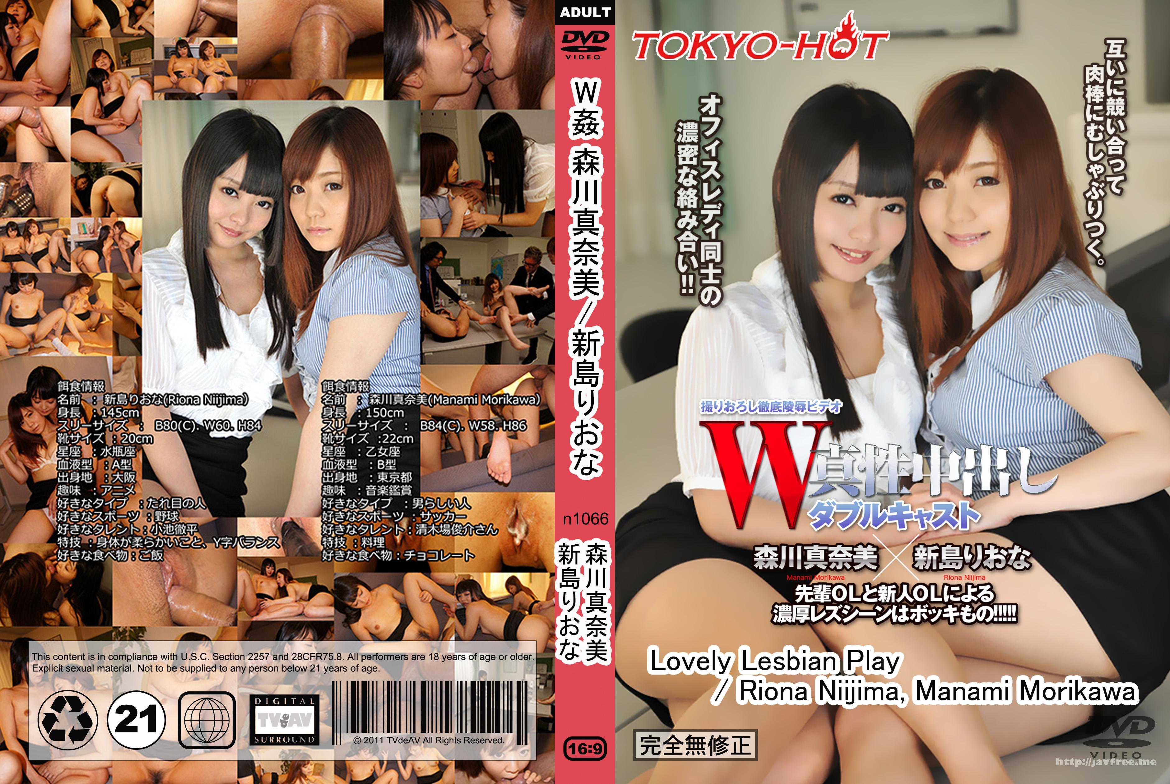 Tokyo Hot n1066 W姦 森川真奈美 新島りおな Tokyo Hot