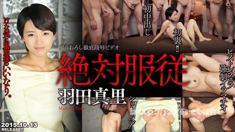 Tokyo Hot n1090 絶対服従 羽田真里 Tokyo Hot