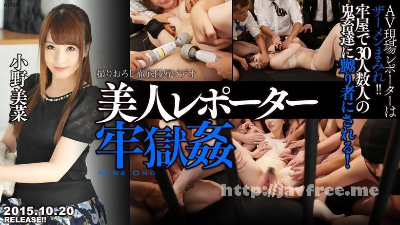 Tokyo Hot n1092 美人レポーター牢獄姦 - image n1092 on https://javfree.me