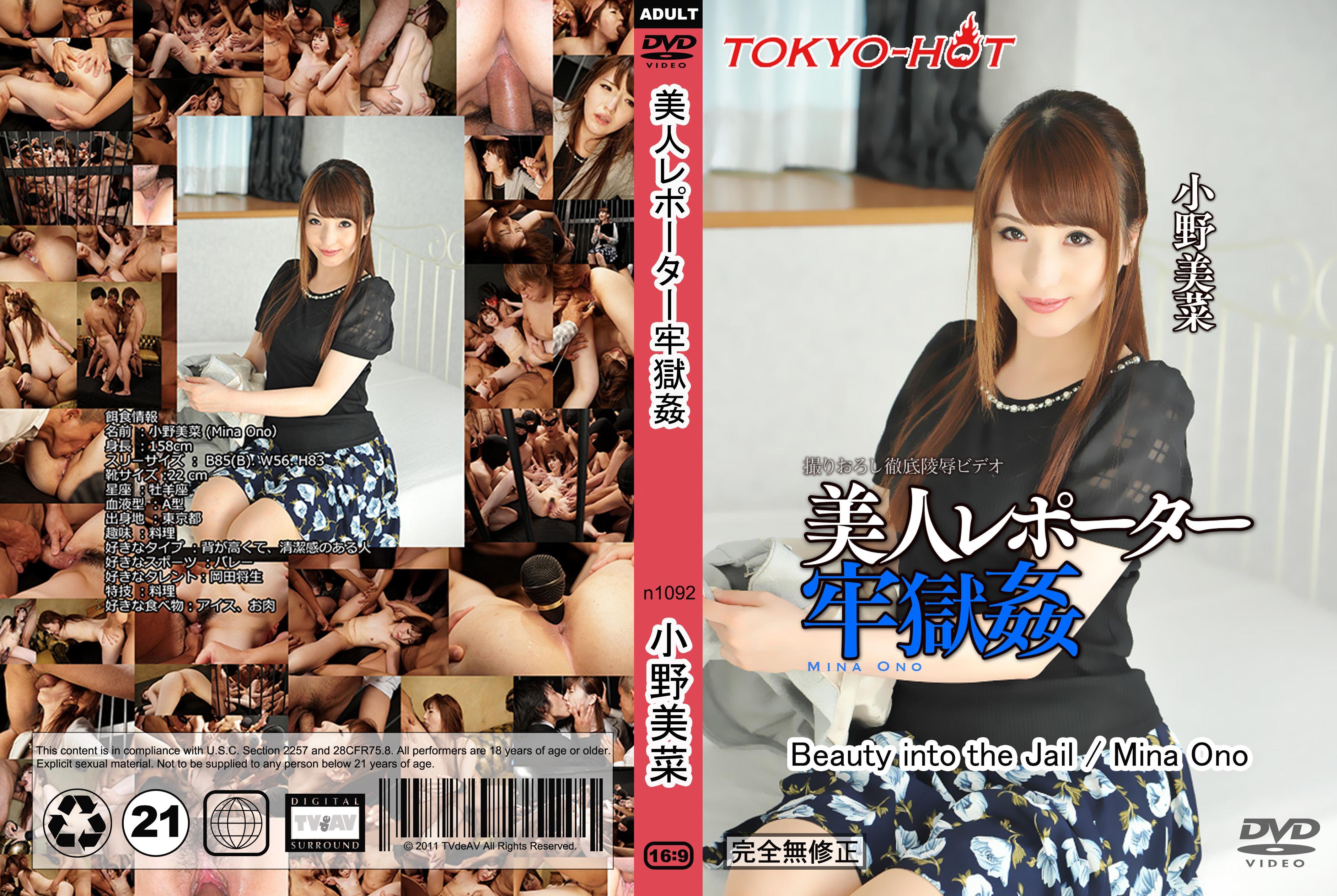 Tokyo Hot n1092 美人レポーター牢獄姦 - image n1092c on https://javfree.me