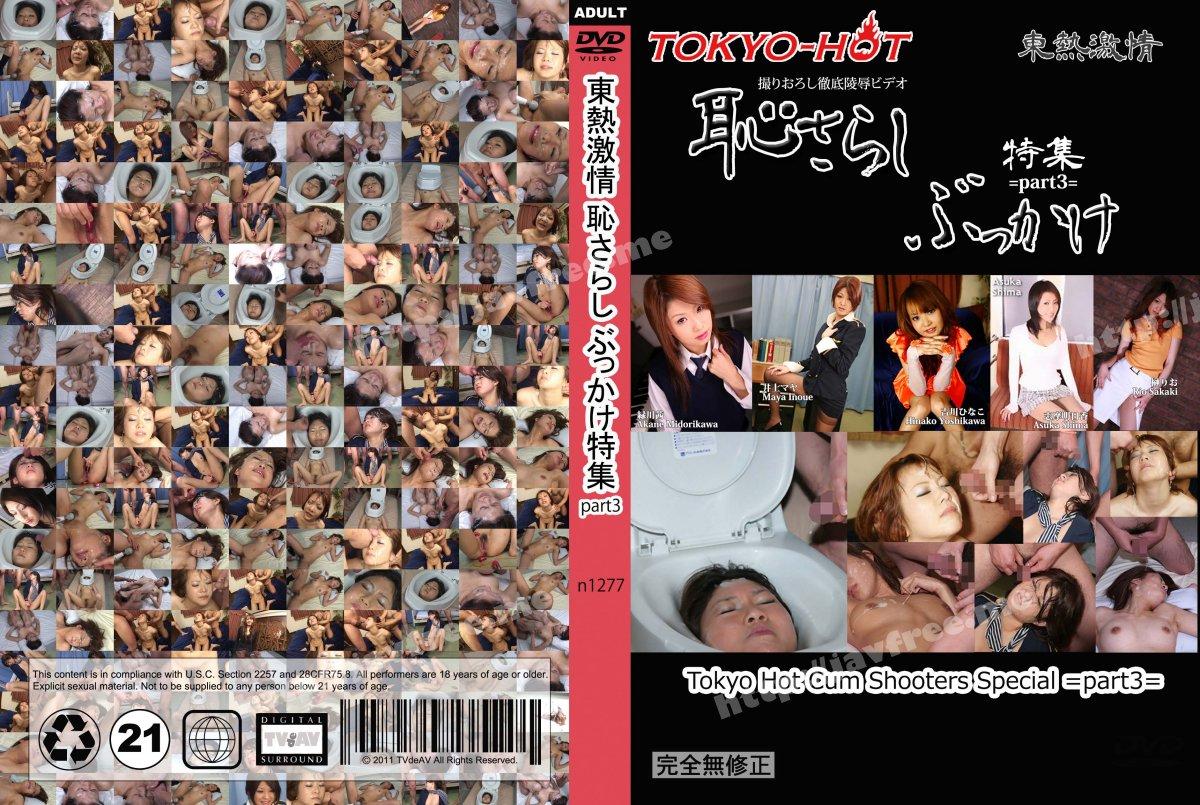 Tokyo Hot n1277 東熱激情 恥さらし ぶっかけ特集 part3 - image n1277c on https://javfree.me