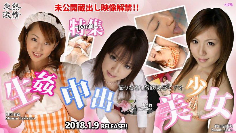 Tokyo Hot n1278 東熱激情 生姦中出美少女 特集 part1
