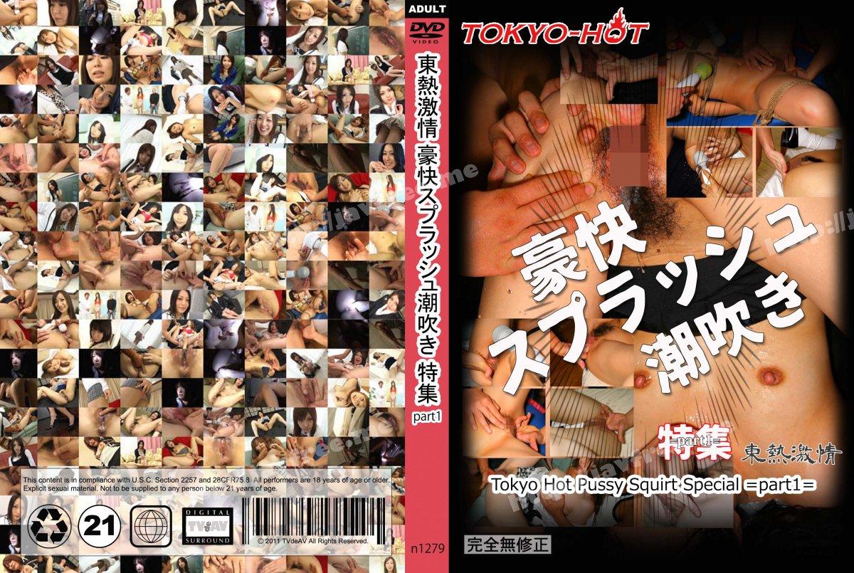 Tokyo Hot n1279 東熱激情 豪快スプラッシュ潮吹き 特集 part1