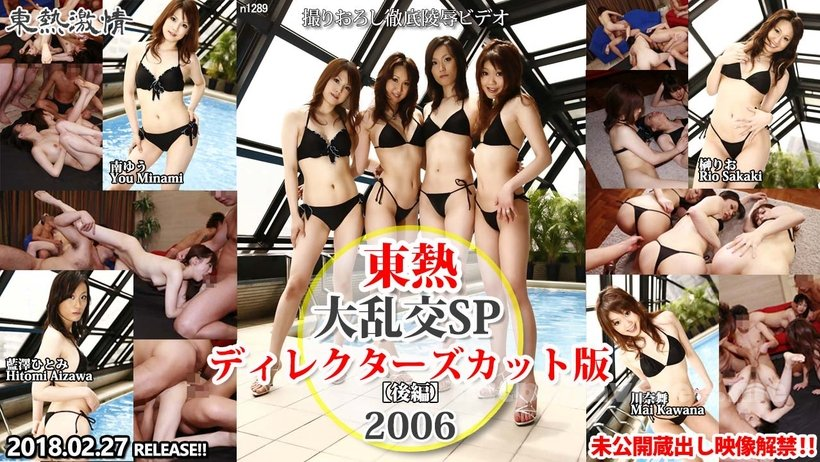 Tokyo Hot n1289 大乱交SP2006ディレクターズカット版【後編】 - image n1289 on http://javcc.com